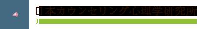 日本カウンセリング心理学研究所